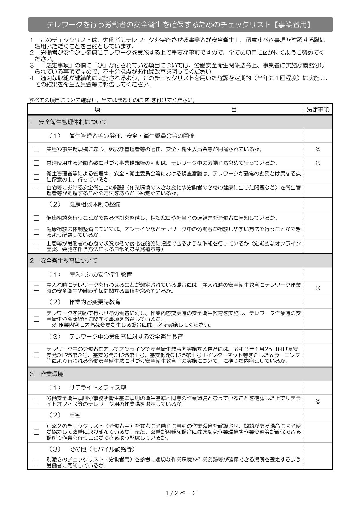 テレワークを行う労働者の安全衛生を確保するためのチェックリスト【事業者用】