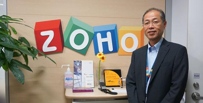 ゾーホージャパン株式会社代表取締役 迫洋一郎さま