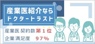 産業医紹介ならドクタートラスト 産業医契約数第1位 企業満足度97%