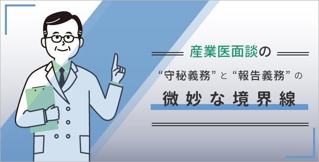 """産業医面談の""""守秘義務""""と""""報告義務""""の微妙な境界線"""