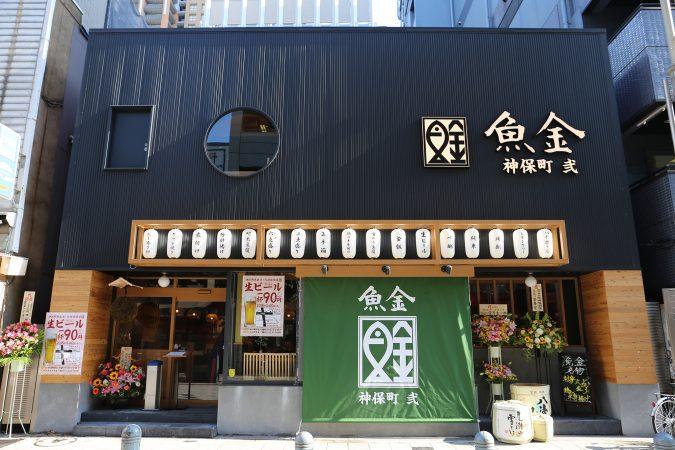神保町魚金 弐 すずらん通り店