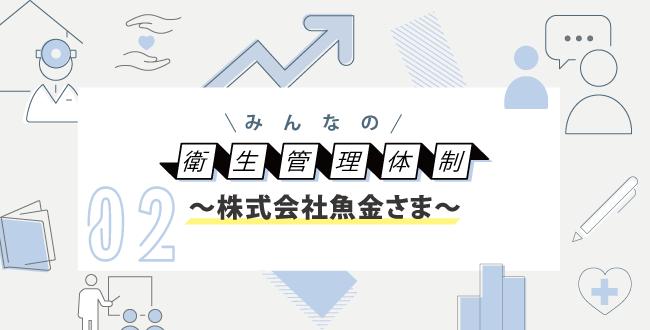 衛生管理体制【株式会社魚金様】