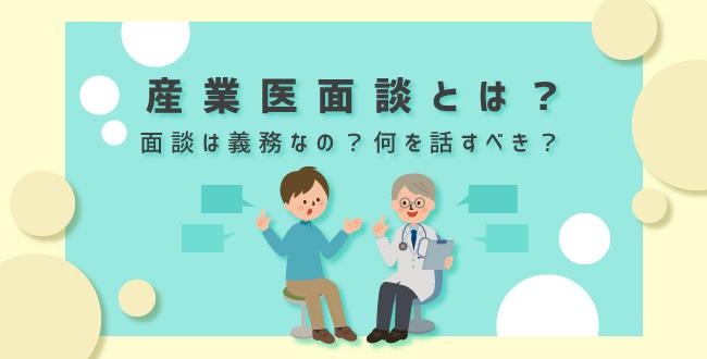 産業医面談とは?面談は義務なの?何を話すべき?