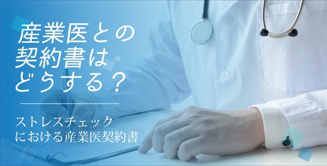 産業医との契約書はどうする?ストレスチェックにおける産業医契約書