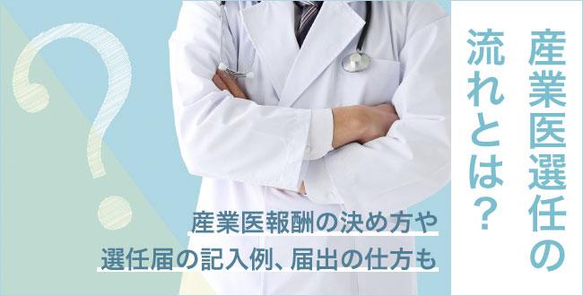 産業医選任の流れとは? 産業医報酬の決め方や選任届の記入例、届出の仕方も
